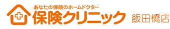 保険クリニック飯田橋店【公式】|飯田橋駅前での生命保険の見直しや相談